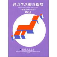 社会生活統計指標 -都道府県の指標- 2015 [978-4-8223-3788-9]-05