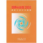 世界の女性 2005-統計における進展- [4-8223-3123-7]-07