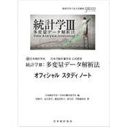 統計学Ⅲ 多変量データ解析法 [978-4-8223-3946-3]-07