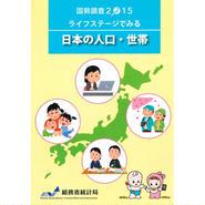 平成27年国勢調査 ライフステージでみる日本の人口・世帯 [978-4-8223-3921-0]-01