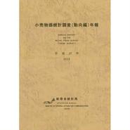 小売物価統計調査(動向編)年報 平成27年 [978-4-8223-3911-1]-01