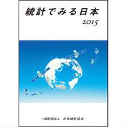 統計でみる日本2015 [978-4-8223-3785-8]-07