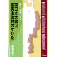 統計と地図でみる 東日本大震災被災市町村のすがた [978-4-8223-3718-6]-07