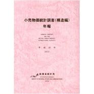小売物価統計調査(構造編)年報 平成25年[978-4-8223-3843-5]-01