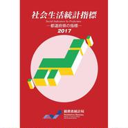 社会生活統計指標 -都道府県の指標- 2017 [978-4-8223-3918-0]-05