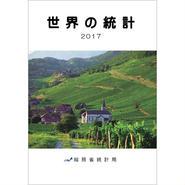世界の統計2017 [978-4-8223-3938-8]-05