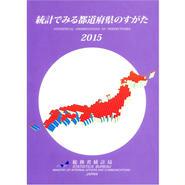 統計でみる都道府県のすがた2015 [978-4-8223-3789-6]-05