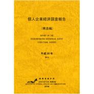 個人企業経済調査報告書(構造編)平成26年 [978-4-8223-3857-2]-01