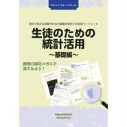 生徒のための統計活用~基礎編~[978-4-8223-3879-4]-07