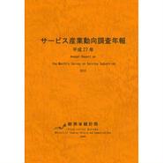 サービス産業動向調査年報 平成27年 [978-4-8223-3912-8]-01