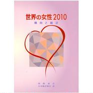 世界の女性 2010-動向と統計- [978-4-8223-3708-7]-07