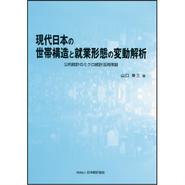 現代日本の世帯構造と就業形態の変動解析 [978-4-8223-3685-1]-07