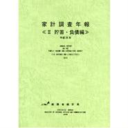 家計調査年報<Ⅱ 貯蓄・負債編>平成26年 [978-4-8223-3855-8]-01