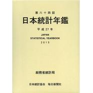 日本統計年鑑 第64回 平成27年(2015年) [978-4-8223-3784-1]-05