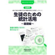 指導用 生徒のための統計活用~基礎編~[978-4-8223-3880-0]-07