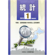 月刊誌「統計」平成27年1月号 特集:国勢調査の有用性と活用事例