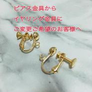 ピアス金具から→イヤリング金具に ご変更ご希望のお客様へ お願い&注意事項