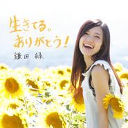 【限定特典付き】鎌田緑写真集1冊(直筆サイン入り)