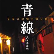【カストリ書房限定】青線 売春の記憶を刻む旅(サイン入り)