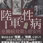 【カストリ書房限定品】陸軍と性病(サイン&サック付き)