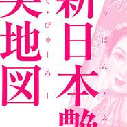 『新日本艶笑地図(じゃぱん・えろちっく・びゅーろー)』(昭和26年)
