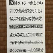 昭和エロ本 描き文字シール