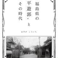 福島県の〝平遊郭〟とその時代