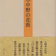 小中野の花街(古書)