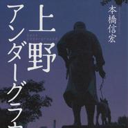 【カストリ書房限定】上野アンダーグラウンド(本橋信宏氏サイン入り)