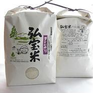 コシヒカリ「弘宝米」 精米 10kg