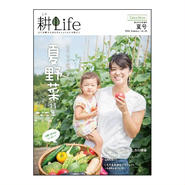 耕Life vol.16  2016年 夏号