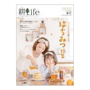 耕Life vol.19 2017年 春号