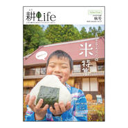 耕Life vol.17 2016年 秋号
