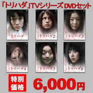 【セット限定特価】「トリハダ」TVシリーズDVDセット(全6巻)