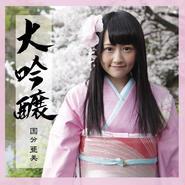 国分亜美デビューシングル「大吟醸」2枚(あなたのお名前入りサイン付き・生写真)