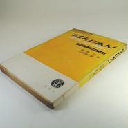 「だまれ日本人!」 鹿地 亘・山田善二郎 共著 1953年 理論社