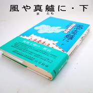 風や真艫に下<琉球故事物語>」伊江朝雄・著 昭和58年 陸運経済新聞社