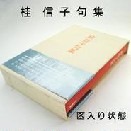「桂信子句集」桂 信子・著 昭和62年刊第3刷 署名入り 定価6800円
