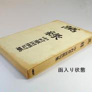 「句集・万緑」 中村草田男・ 著 昭和16年 甲鳥書林発行