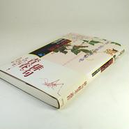 「俳句の方法」  藤田湘子・著  平成6年 初版 角川書店