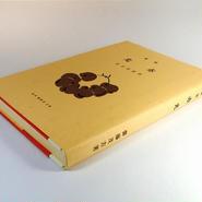 「歌集・赤光」斉藤茂吉・著 昭和48年 第8刷 新選名著復刻全集 近代文学館