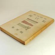 「随筆集・長い塀」 内田百閒・著 昭和22年 愛育社