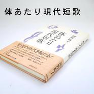 「体あたり現代短歌」 河野裕子・著 1994年第三版 本阿弥書店
