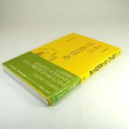 「川柳入門・はじめのはじめ」      田口麦彦・著 昭和62年 東京美術選書62