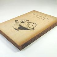 「現代俳句論」 水原秋桜子・著 昭和17年 第三刷 第一書房