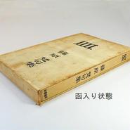 「句集・皿」 篠原 梵・著 昭和16年 甲鳥書林発行