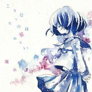 1st single「魔法」