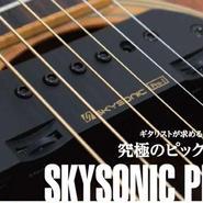 SKYSONIC PRO1 《スカイソニック》 PRO1 [マグネティック&コンデンサーマイク&コンタクトピエゾ]【送料無料】