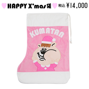 HAPPY Xmas袋【¥14,000】