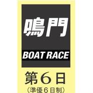 ボートレース鳴門SG 6月25日分